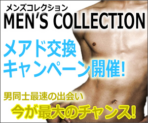 MEN'S COLLECTION広告
